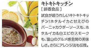 19秋キトキト.png