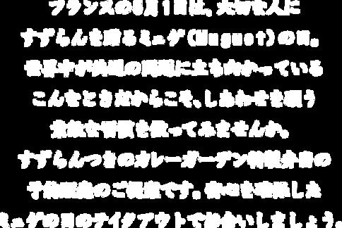 2021.05.11ミュゲ文字を画像に.png