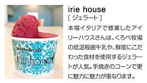 2018秋01irie_house.jpg