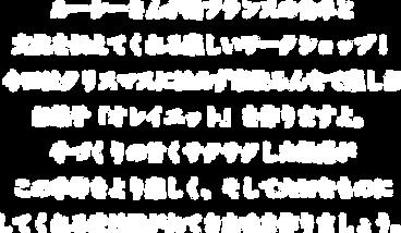 2019.11.16オレイエット文字を画像に.png
