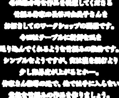 2021.11.06.07文字を画像に.png