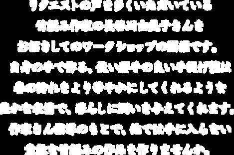 2021.0.27.28竹編文字を画像に.png