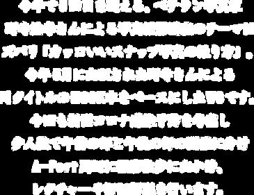 2021.09.25野寺フォト05文字を画像に.png