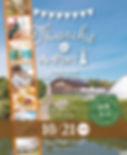 2018秋アプリトップ.jpg