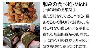 2018秋14和みの食べ処.jpg