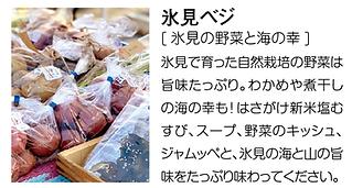 21秋21氷見ベジ.png