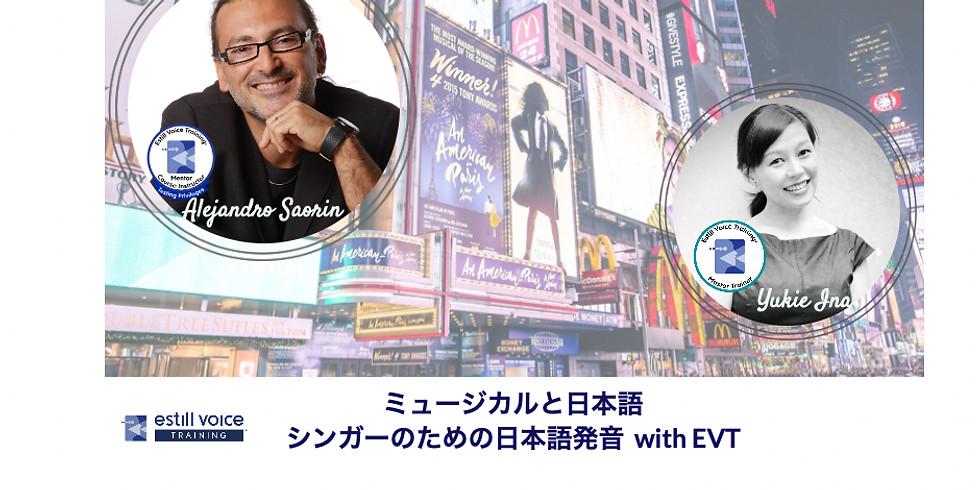 ミュージカルと日本語&シンガーのための日本語発音