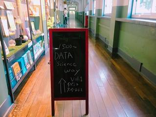 【イベントレポート】DATA SCIENCE WAY vol.1を開催しました!