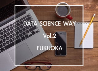 〚11/10(thu)〛DATA SCIENCE WAY Vol.2
