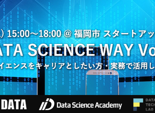 〚11/10(sat)〛DATA SCIENCE WAY Vol.1を開催します!