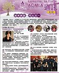 ACMLANewsletter3_thumbnail.png