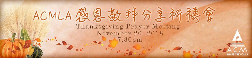 ThanksgivingPrayerMeeting.jpg