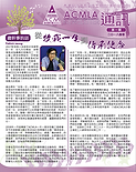 ACMLA8Newsletter1_thumbnail.png