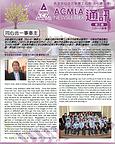 ACMLA8Newsletter2_thumbnail.PNG
