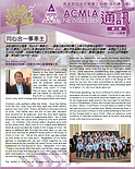 ACMLA8Newsletter2_thumbnail.PNG