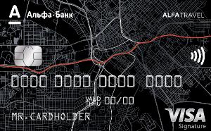 Дебетовая карта для путешествий Alfa Travel — Альфа-Банк — Visa Signature