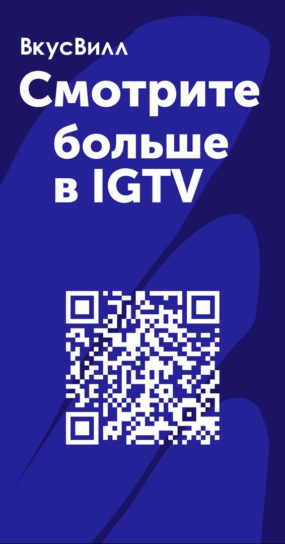 Вкусвилл IGTV