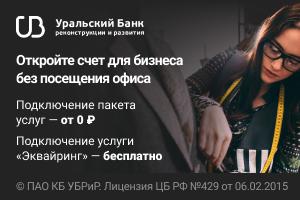 РКО УБРР