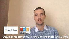 Видео отзывbanki.ru о сотрудничестве с A