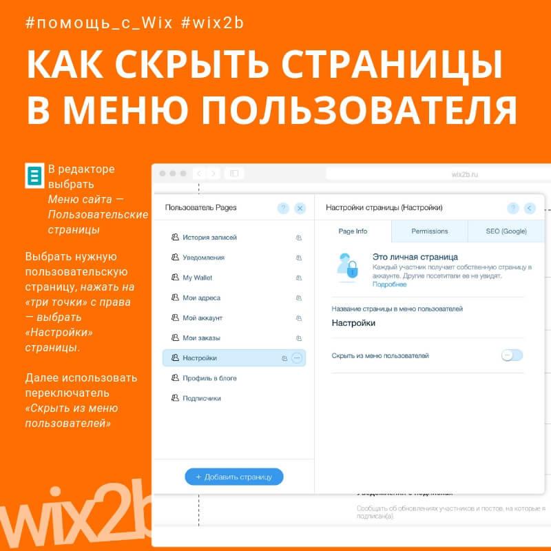 Как скрыть страницы в пользовательском меню на сайте Wix
