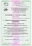 система менеджмента качества ООО «Теркон-КТТ» сертифицирована на соответствие требованиям международного стандарта ISO 9001-2011 и российского военного стандарта ГОСТ РВ 0015-002-2012.