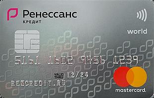 Кредитная карта Drive 365 — Ренессанс Кредит — MasterCard World