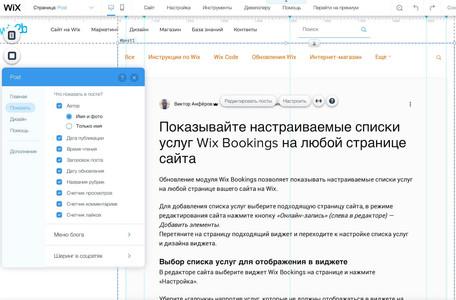Как настроить дизайн страницы поста в блоге на Wix