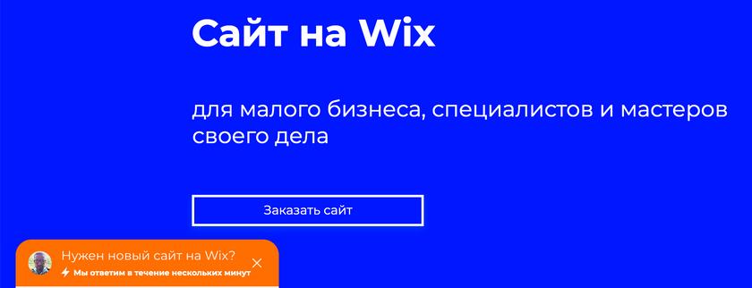 Как настроить время ответа в чате Wix
