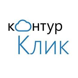 Контур.Клик — платформа для запуска  онлайн-продаж и создания интернет-магазина