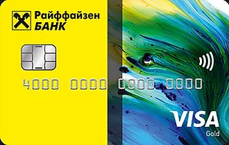 Дебетовая карта #Всё сразу — Райффайзен Банк — Visa Gold