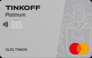 Кредитная карта Тинькофф Банка Платинум с доставкой и льготным периодом