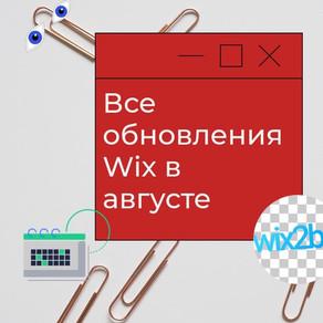 Обновление Wix в августе 2019