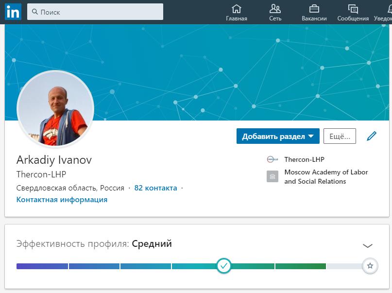 Давайте общаться в Linkedin! Чем мы будем полезны вам на этой площадке?