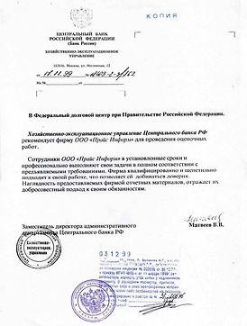 Отзыв Банка России о работе ООО «Прайс информ»