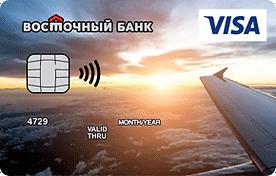 Кредитная карта путешественника — Восточный банк — Visa / МИР / Union Pay