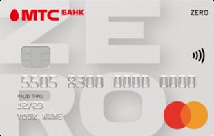 Кредитная карта «Деньги ZERO» — МТС Банк — MasterCard Classic