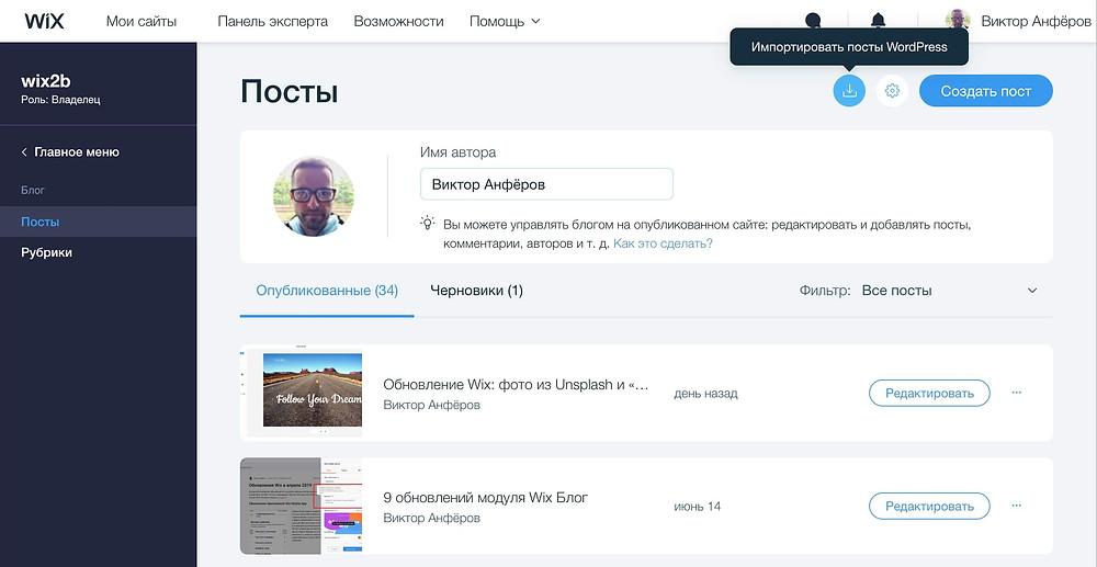 Как импортировать записи блога WordPress в Wix