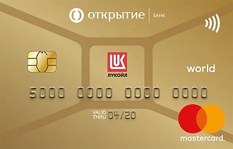 Карта Лукойл — Банк Открытие — MasterCard World