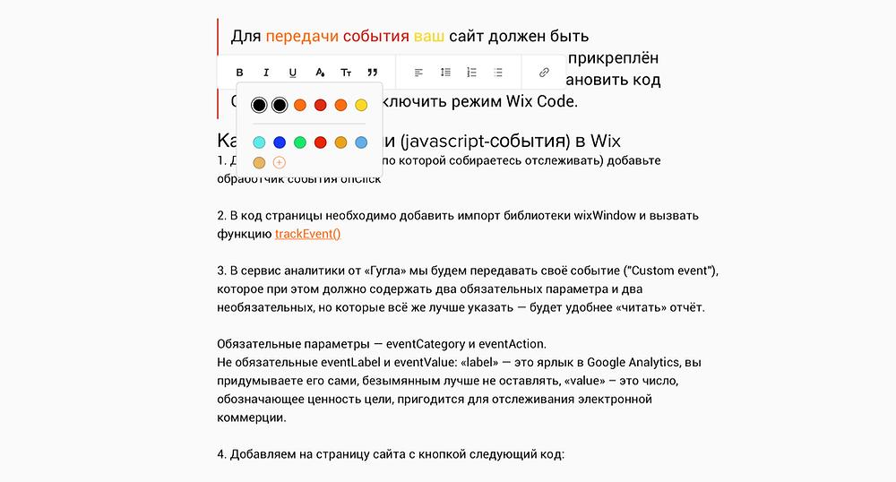 Выбор цвета для слов в тексте поста Wix Блог