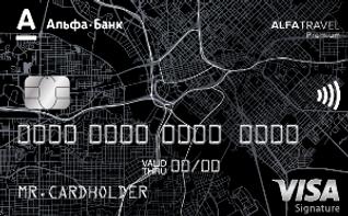 Кредитная карта для путешествий Alfa Travel Premium — Альфа-Банк — Visa Signature с льготным периодом