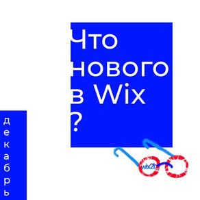 Обновления Wix в декабре 2019. Дайджест.