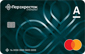 Кредитная карта «Перекрёсток» — Альфа-Банк — MasterCard World