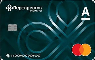 Дебетовая карта «Перекрёсток» — Альфа-Банк — MasterCard