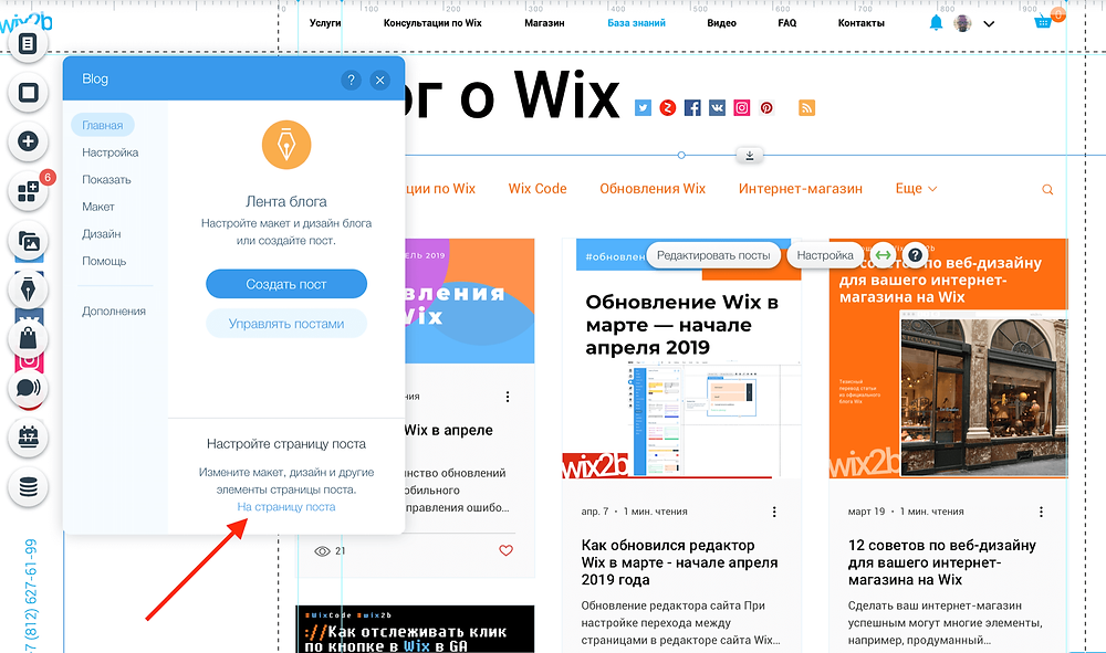 Редактирование страницы поста в новом Wix-блоге