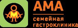 Семейная гастроклиника «АМА»