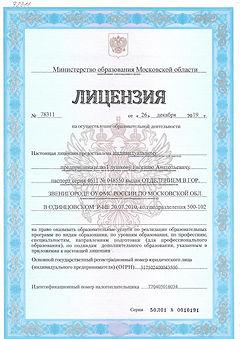 Лицензия УЦ Прометей