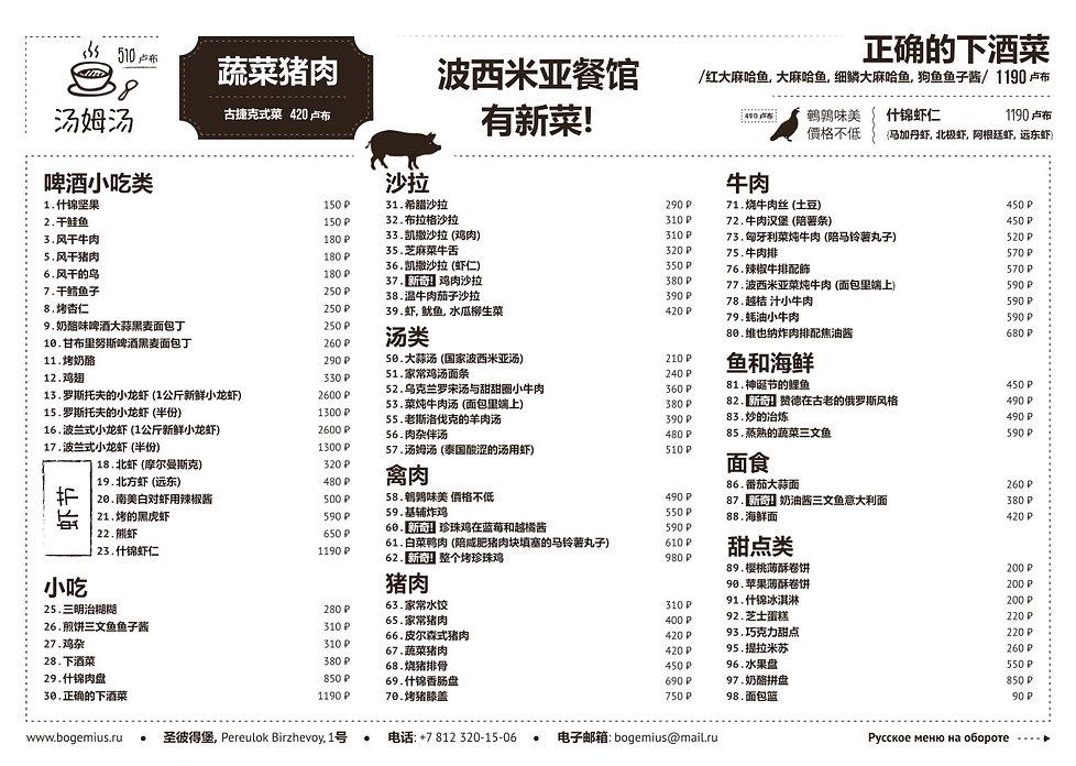 Restaurant Bogemius Chinese Menu
