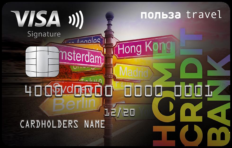 Дебетовая карта «Польза Travel» — Хоум Кредит Банк — Visa Signature