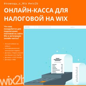 Варианты эквайринга и подключение онлайн-кассы для налоговой на сайте Wix