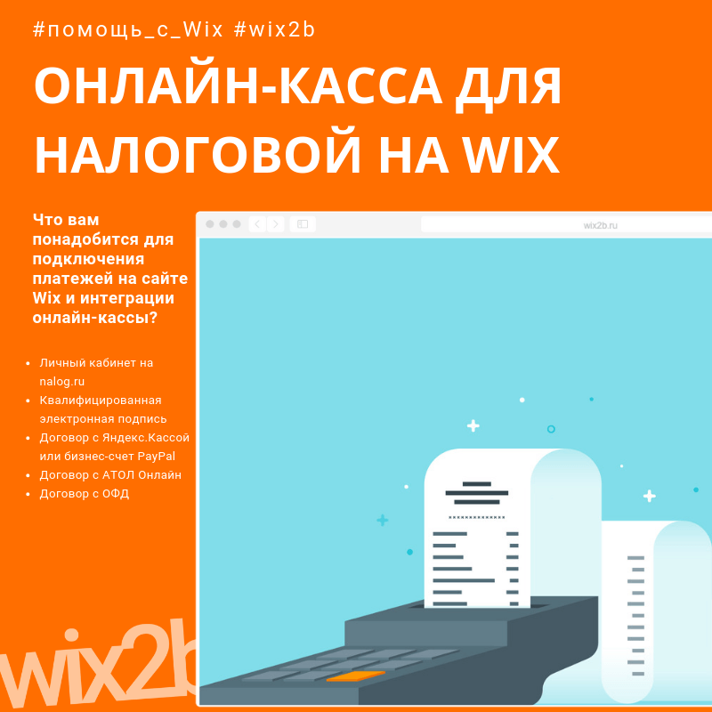 7c6407b91f506 Варианты эквайринга и подключение онлайн-кассы для налоговой на сайте Wix